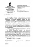"""Отключения горячей воды в душевых спорткомплекса """"Динамо"""""""