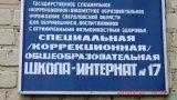 Существование школы-интернат №17.Ответы Правительства области и Министерств Здравоохранения и Образования