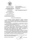 """Инвистиции МУП """"Водоканал"""" в коммерческое жилье. Запрос в Администрацию города"""