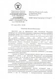 О нарушениях при проведении открытого конкурса МО РФ