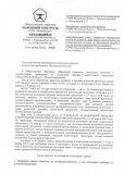 О несоблюдении требований по розничной продаже алкогольной продукции в г.Железнодорожный