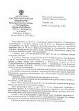Ответ Прокуратуры Орджоникидзевского района о несанкционированной торговле по ул.Бакинских Комисаров д.58