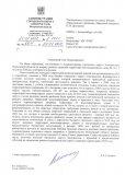 Ответ администрации г.Электросталь о благоустройстве городских территорий