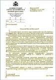 Ответ Администрации по Гимназии №5