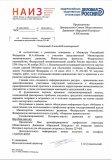 Приглашение к участию в обсуждении замечаний и предложений к Закону 223-ФЗ