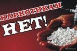 Законодательство о наркотиках