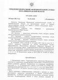 Отменены незаконные торги по продаже заложенного и арестованного имущества на сумму 116 млн.рублей
