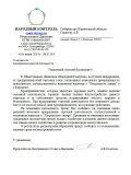 О законности принятия решений Управы Центрального района г.Воронеж