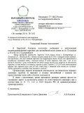 О законности деятельности автопарковки по ул. Посадская  д.38 и 40/1 в г. Екатеринбурге