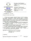 Незаконная установка объекта торговли на Светлановском проспекте